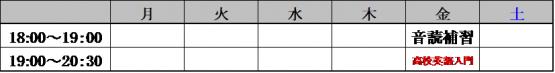 kinshicyou curriculum 2019 4