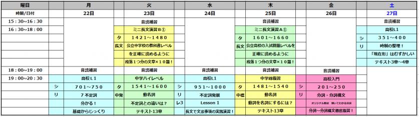 2019 kaki iidabashi 2
