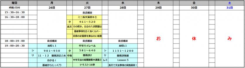 2019 kaki iidabashi 6