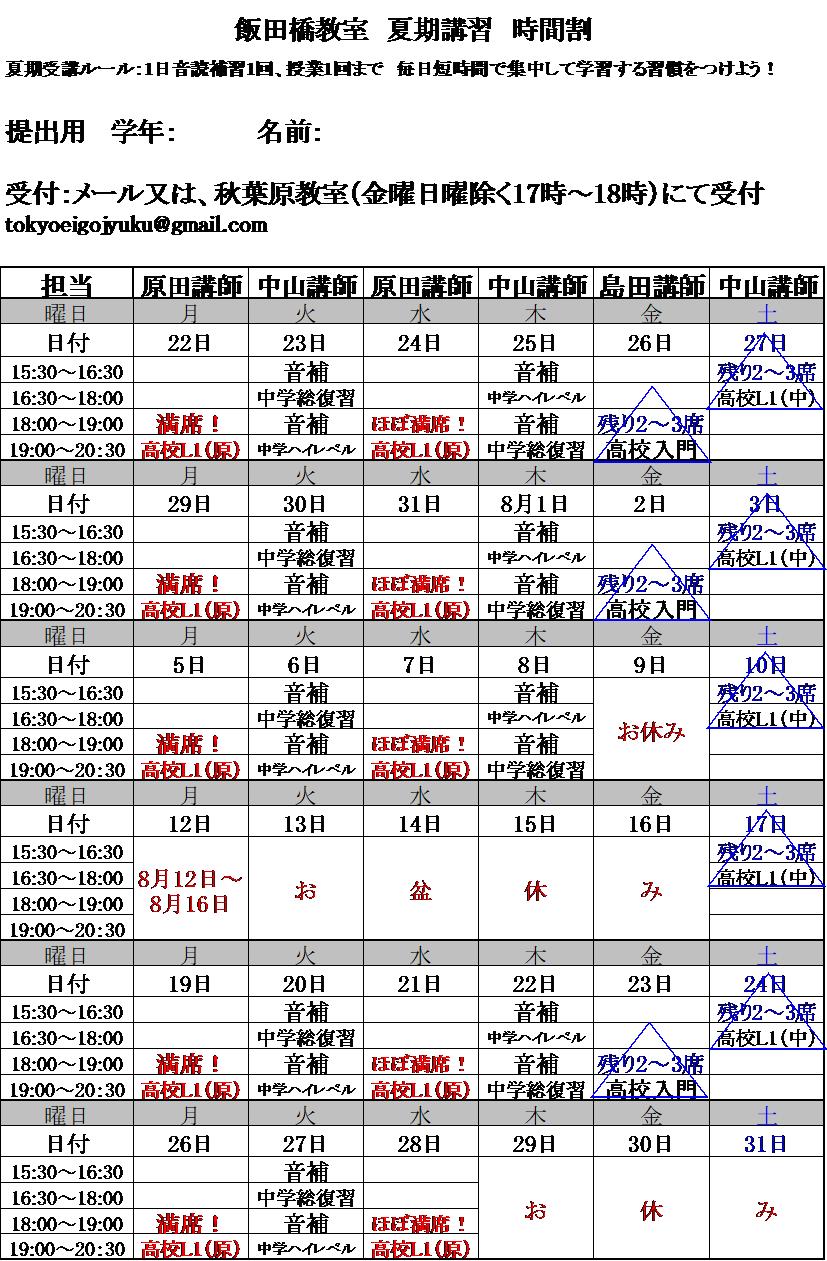 2019 kaki iidabashi schedule